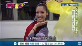 (業配)西藏新二代舞齡20年 國慶最美仙子