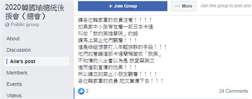 韓粉,韓家軍,我的英雄學院,民進黨,簡稱,動漫,2020韓國瑜總統後援會(總會) 圖/翻攝自臉書