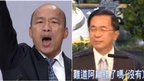 韓粉,扁粉,韓國瑜,陳水扁,比較,PTT
