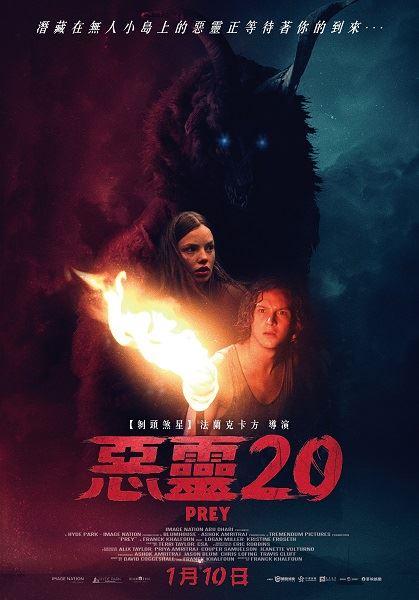 ▲《惡靈20》海報(圖/華映娛樂)