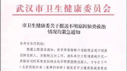 中國武漢市出現多起不明原因肺炎,網友在社群平台轉發武漢市衛生健康委員會12月30日發出的文件,民眾也恐懼嚴重急性呼吸道症候群(SARS)再度爆發。(圖取自微博網頁weibo.com)