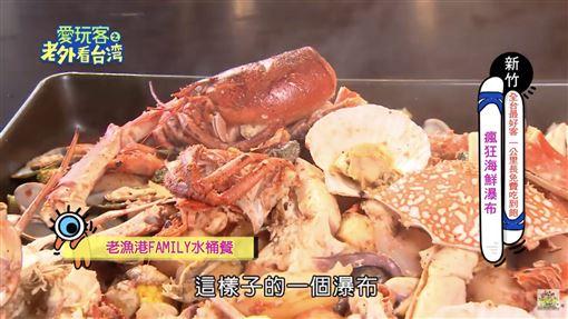 水桶海鮮(圖/愛玩客)