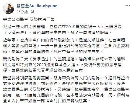 蘇嘉全臉書