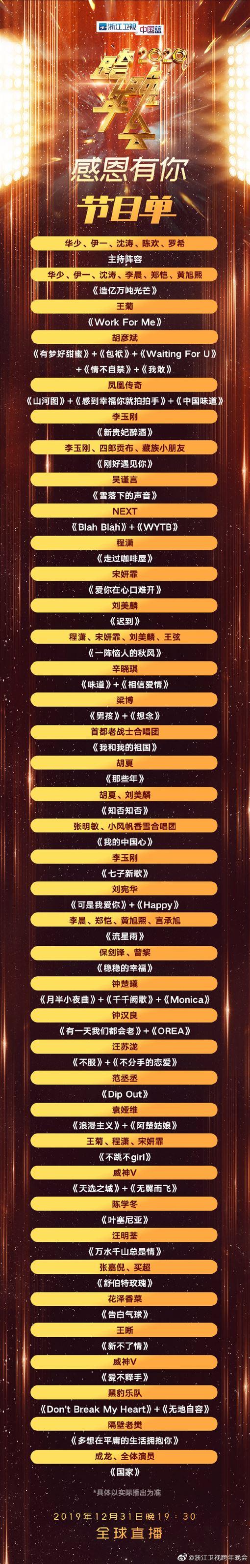 ▼▲(圖/翻攝自微博)31日在官方宣布今晚出席「感恩有你」跨年的明星,其中赫然發現台灣男星言承旭。