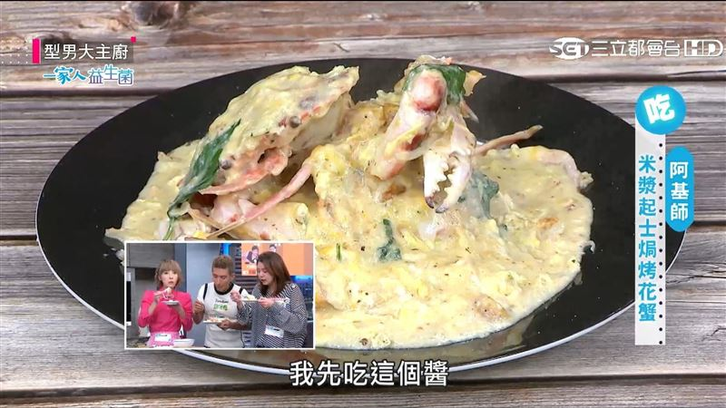 秋蟹肥美!蟹肉料理在家如何自己做?型男大主廚告訴你