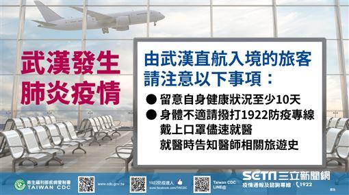 因應中國大陸武漢發生肺炎疫情,疾管署持續落實邊境檢疫及執行武漢入境班機之登機檢疫