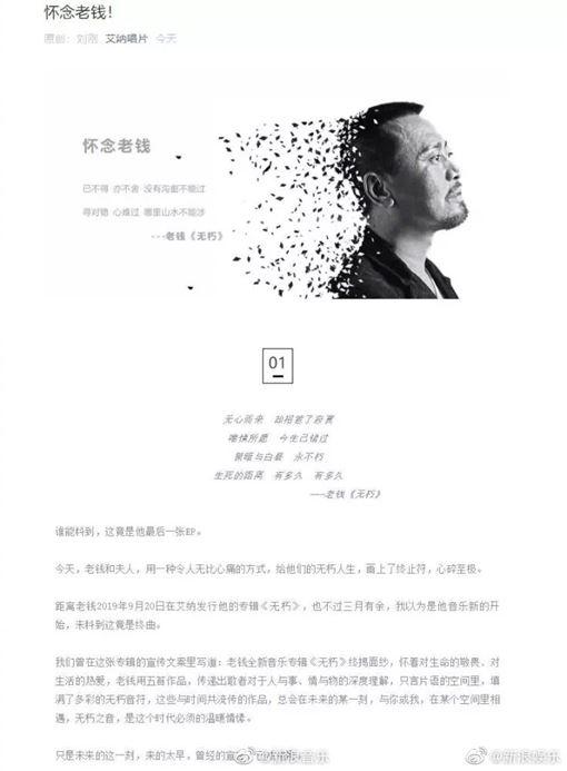 中國好歌曲,老錢,離世,憂鬱症 圖/微博