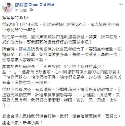陳其邁臉書