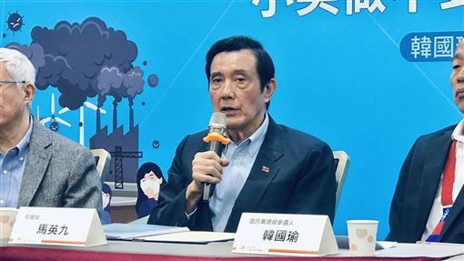 韓國瑜出席國政顧問團能源政策記者會,台大醫院國際會議中心,馬英九(圖/記者林恩如攝影)