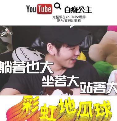 白癡公主、展榮/IG