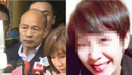 韓國瑜,王小姐,組合圖