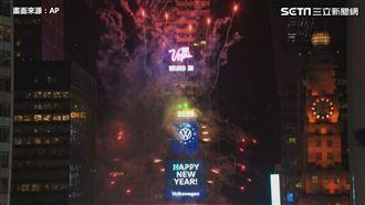 紐約廣場迎新年!全球10億人關注…