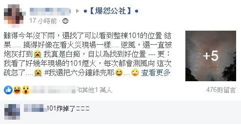 跨年,101,煙火,火災,台北(圖/翻攝自爆怨公社)