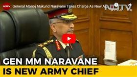 印度新任陸軍參謀長納拉瓦尼(youtube截圖)