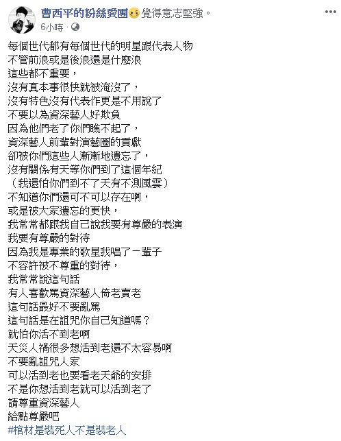 曹西平 圖/臉書