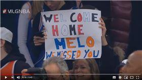 ▲『甜瓜』安東尼(Carmelo Anthony)重返紐約,獲得熱烈歡迎。(圖/翻攝自YouTube)