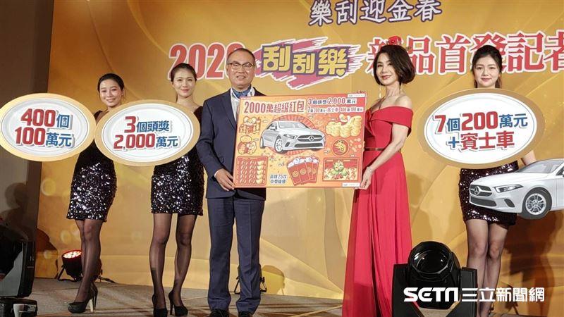 陳美鳳代言2000萬超級紅包