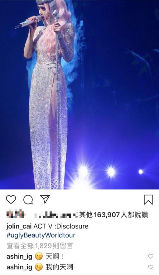 蔡依林IG/阿信錦榮留言