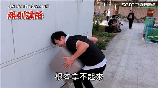 ▲▼YouTuber「凱Kai」日前在街上實測「椅子挑戰」。(圖/哈囉 我是凱Kai 授權)