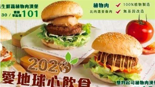 素食漢堡。(圖/取自丹堤官網)
