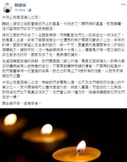 韓國瑜,黑鷹直升機,悼念,罹難者,競選活動 圖/翻攝自臉書
