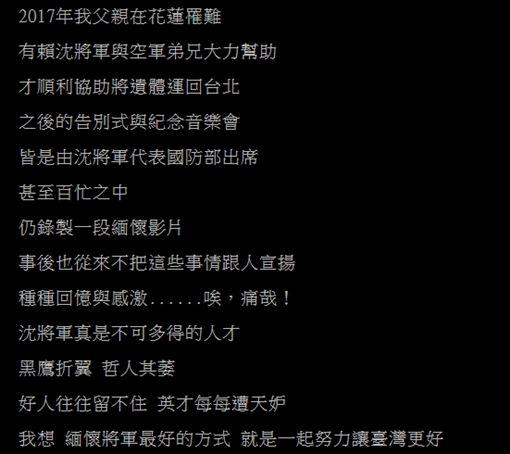 齊柏林兒子 齊廷洹PTT發文悼念沈一鳴