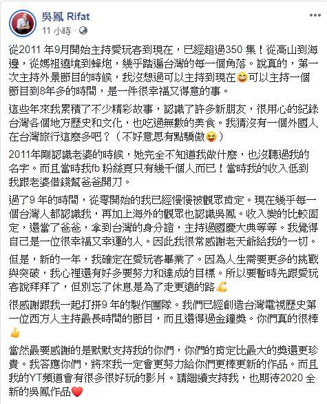 吳鳳/臉書