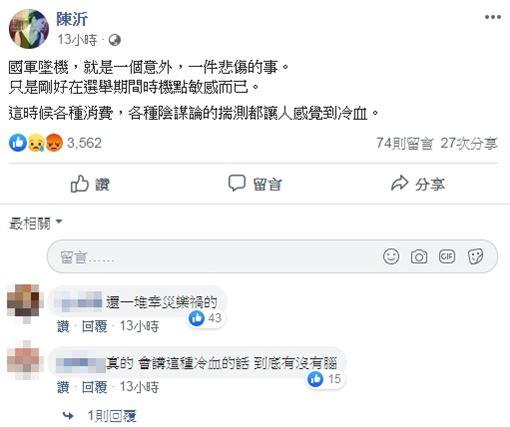 黑鷹 陳沂 王丹 圖/臉書