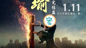 ▲宋楚瑜被網友P圖成甄子丹,登上《葉問4》電影海報。(圖/翻攝自網路)