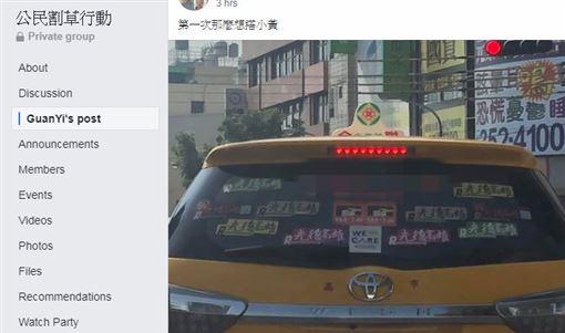 台灣,民主,自由,計程車,公民割草行動 圖/翻攝自臉書公民割草行動