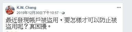 張國煒帳號盜用發文(張國煒私人臉書)