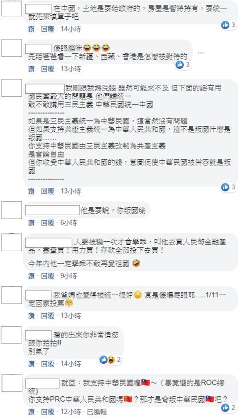 韓國瑜,韓粉,2020,總統,大選,韓粉父母無助會