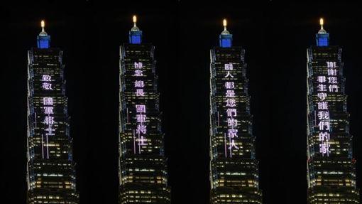 黑鷹,劉佳志,海軍,101,點燈祈福,台北/翻攝101臉書