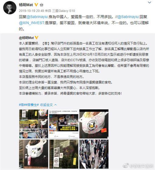 楊明,反送中,港警,挺港警,砸店 圖/微博