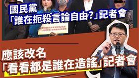 反滲透法,國民黨 圖/翻攝自台灣基進臉書
