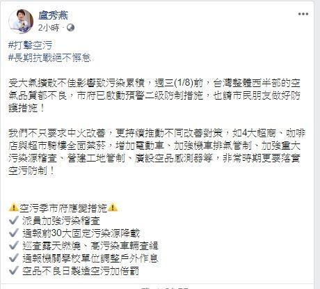 台中空品,蔡其昌,盧秀燕,洪慈庸,台中市空汙照片
