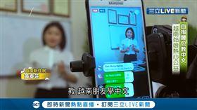 (業配)越南姑娘黃春莊熱心公益 自掏腰包教中文