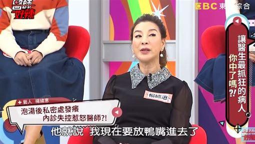 ▼▲楊繡惠開玩笑表示為了避免感染,「所以我都盡量避免使用!」。(圖/翻攝自《醫師好辣》YouTube)