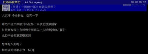 中國大陸,解放軍,實戰經驗,人民,PTT 圖/翻攝自PTT