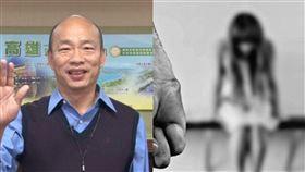 「第一次被爸爸打!」公主病女兒怒:絕不會原諒韓國瑜 合成圖翻攝自PIXABAY、高雄市政府提供