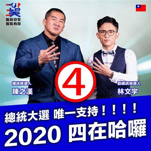 館長曝競選小物!「4在哈囉」戰2020 網嗨:棄韓保館。(圖/翻攝自飆捍臉書)