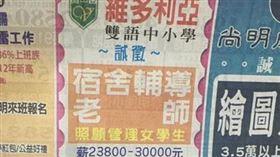 維多利亞雙語中小學,徵人,薪水,老師 圖/翻攝自臉書