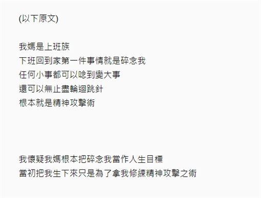 韓國瑜,女大生,謝謝,碎念(圖/翻攝自Dcard)