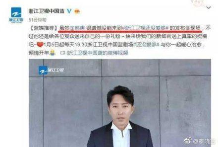 浙江衛視,韓庚,王曉晨,還沒愛夠/微博