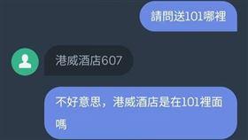 101,外送,香港,消夜(翻攝自 靠北 ubereats 2.0)