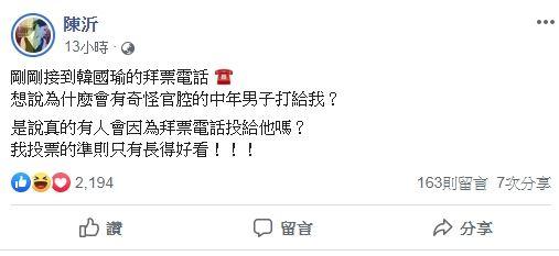 陳沂接韓國瑜拜票電話 圖/臉書