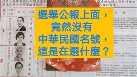 網傳選舉公報未印「中華民國」 中選會:循例皆如此 圖翻攝自臉書