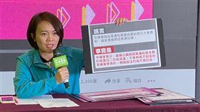蔡英文連任辦公室發言人簡舒培6日召開「國民黨要開謠言水門沖垮台灣民主嗎? 」(圖/蔡競辦提供)