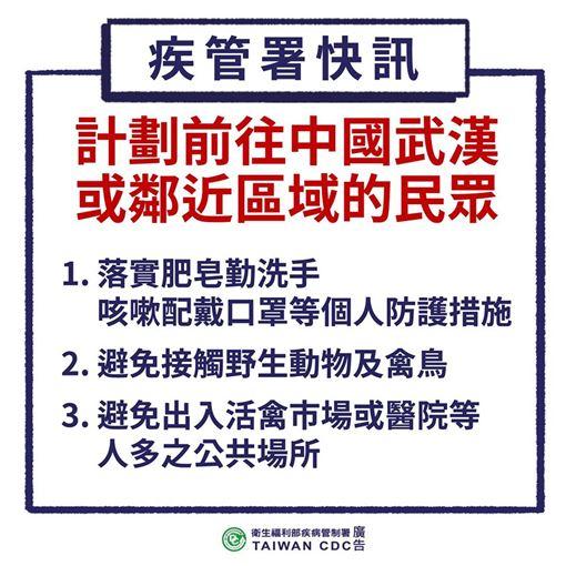 不明肺炎,防疫(圖/翻攝自疾管署臉書)