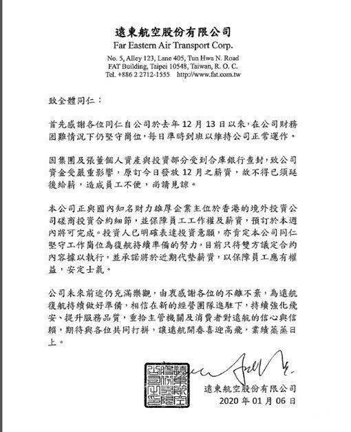 遠東航空內部信件與合作意向書。(圖/業者提供)